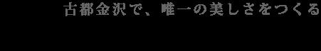 小川商事株式会社 – 古都・金沢で唯一の美しさをつくるアパレル専門商社