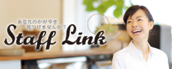 staffLink_img