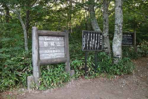 八方台登山口