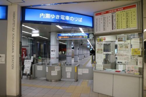 北陸鉄道浅野川線電車