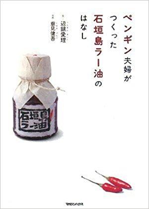 石垣島ラー油・本