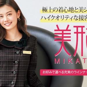小川商事のユニフォーム(オフィスウェア)