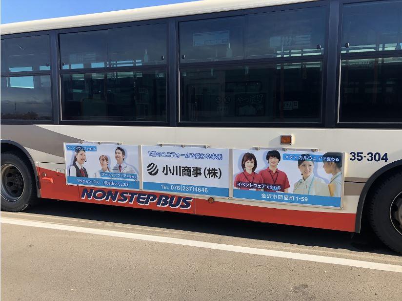 北通バス広告