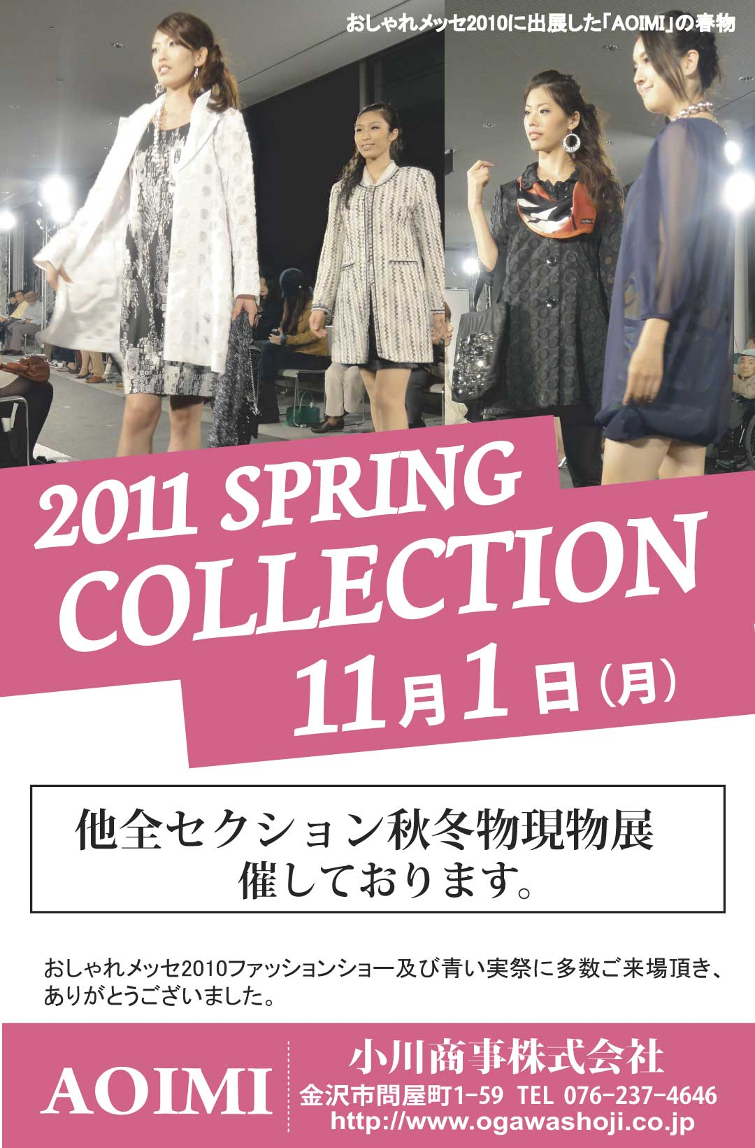 2010.11.1SPRING%20COLLECTION.jpg