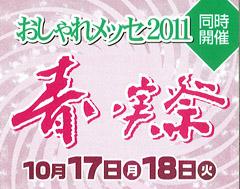 2011.10.17.jpg