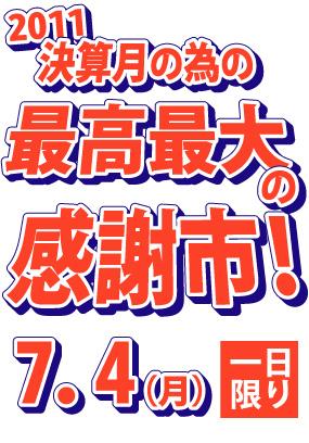 2011.7.4.jpg