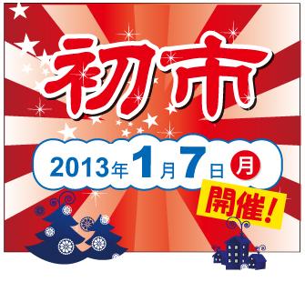 2012.12.25-1.jpg