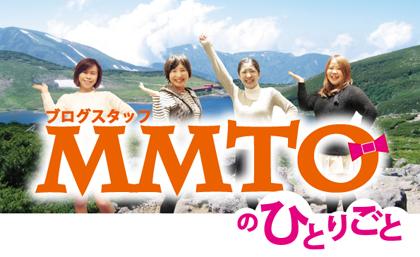 MMTO-Thema4.jpg